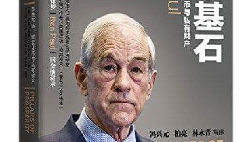 Reading Ron Paul in Beijing